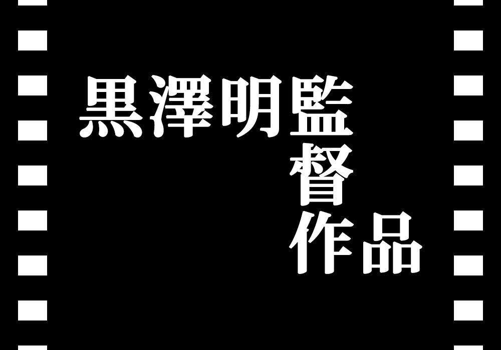 黒澤監督作品