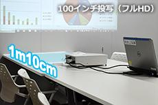 100インチを「1m10cm」で投写
