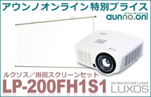 LP-200FH1S1