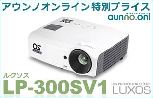 LUXOS LP-300SV1