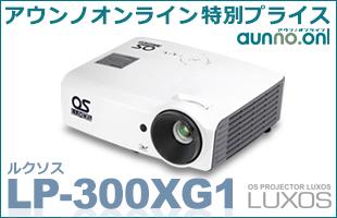 LUXOS LP-300XG1