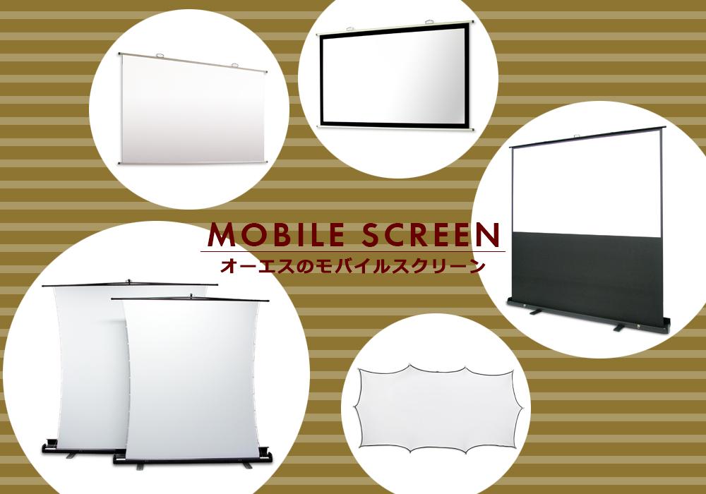 モバイルスクリーン