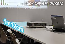 100インチを「1m12cm」で投写